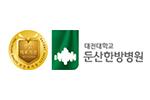 대전대학교 둔산병원